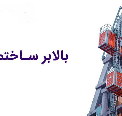 بررسی-انواع-بالابر-ساختمانی